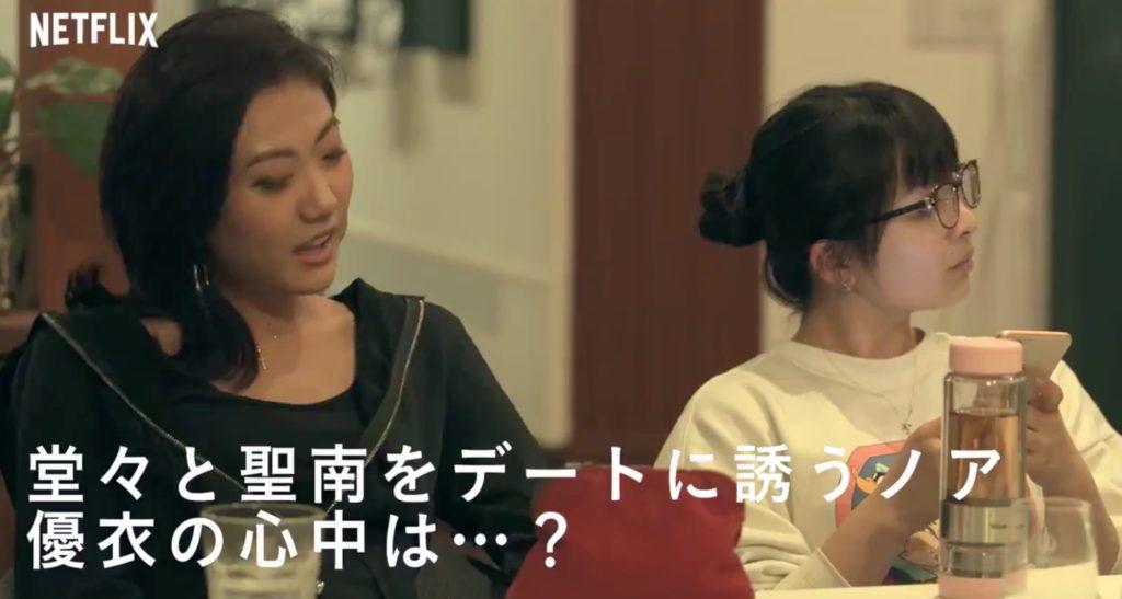 又来綾と田中優衣