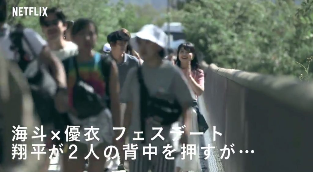 田中優衣と中田海斗
