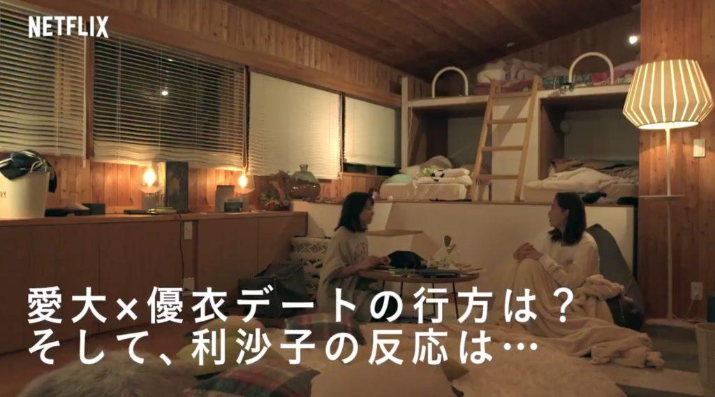 田中優衣と谷川利沙子