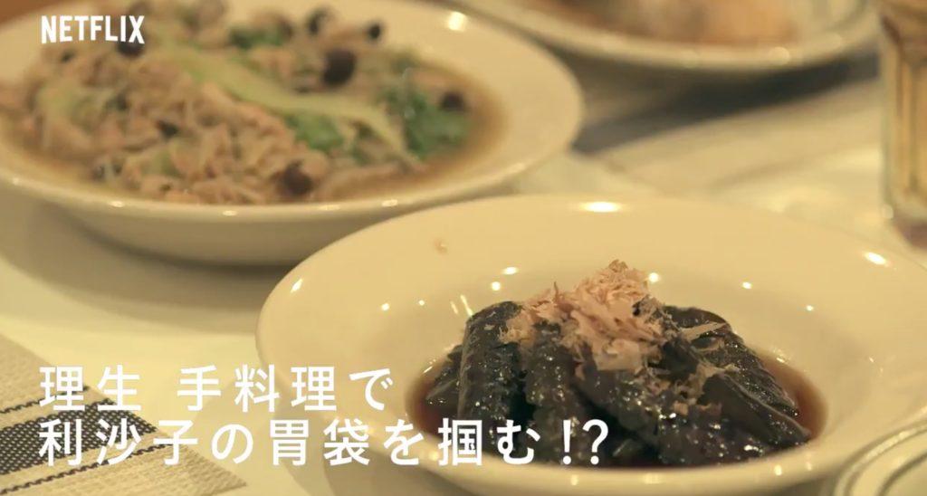 和田理生の料理