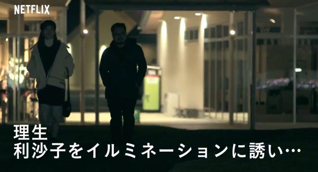 和田理生と谷川利沙子